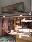 ふなピー魚町銀ぶら☆~かまぼこ「山吹」02