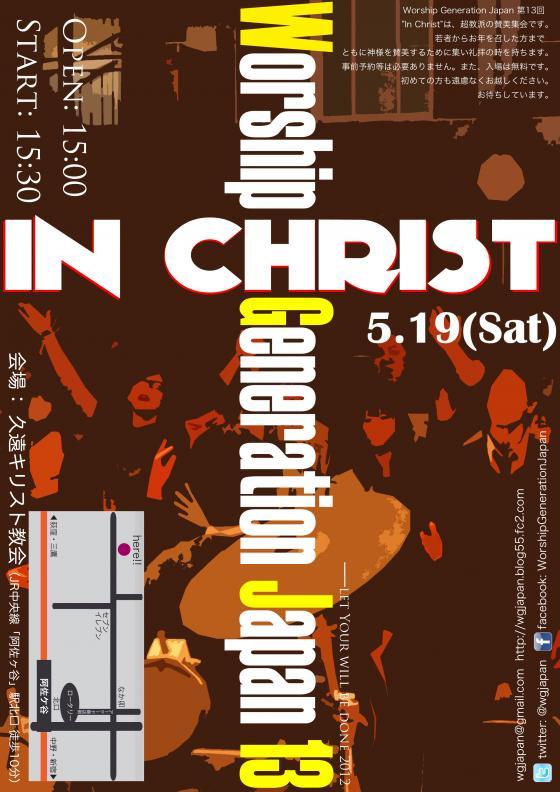 in+christ4_convert_20120514002118.jpg