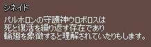 シネイド 守護神 説明 1