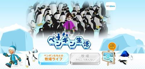 ペンギン生活