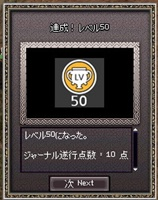 50 達成