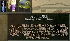 女神の聖水