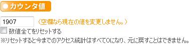 ss003 - FC2カウンター ユーザ管理画面 -設定- - Mozilla Firefox