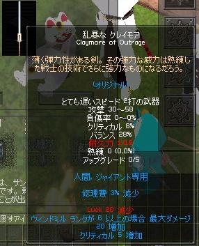 ダス剣 エンチャ