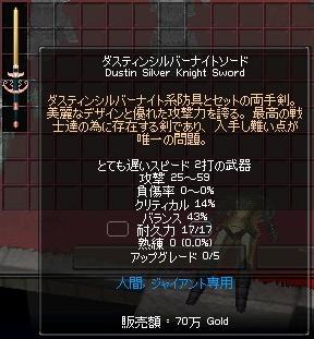 ダス剣 MIDI
