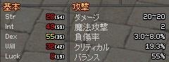 ダス剣 最大20