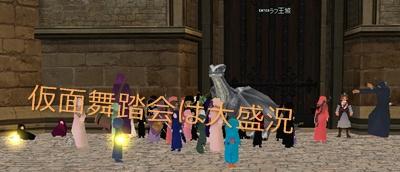 王城パーティ 混雑