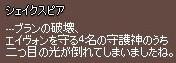 エイヴォン 守護神 二人目-crop