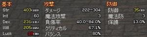 ラニル 最大200 記念影差す 4