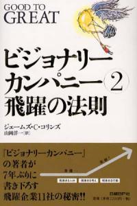 ビジョナリーカンパニー2+飛躍の法則_convert_20120426190205