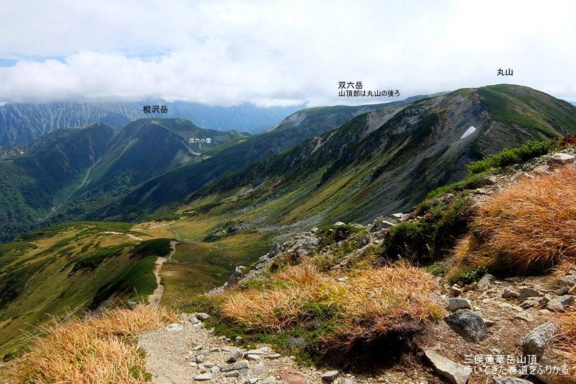 三俣カールの巻道(三俣蓮華岳山頂)