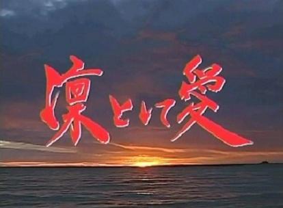 凛として愛(1 7) - YouTube.flv_000425187