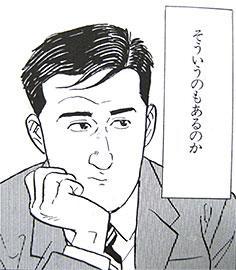 ゴローちゃん