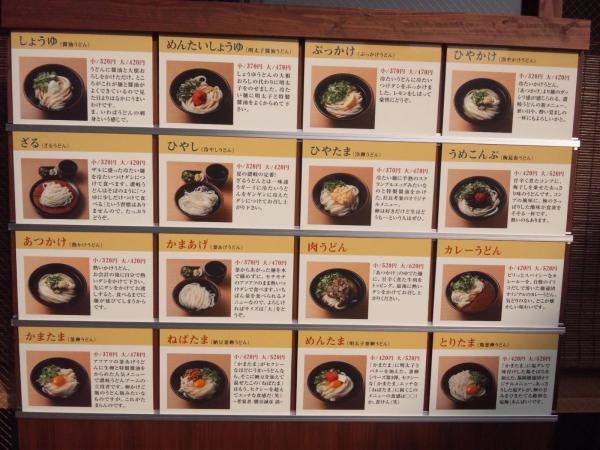 大名麺通団:メニュー