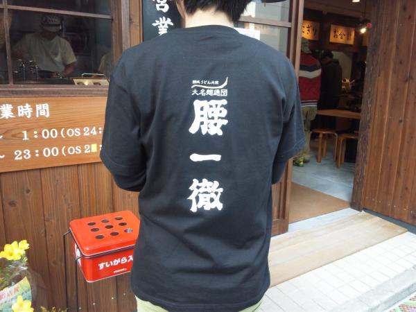 大名麺通団:「腰一徹」Tシャツ