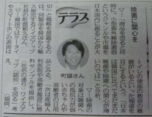日刊工業新聞_2012年8月24日