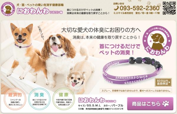 愛犬・愛猫・ペットの消臭首輪「におわんわ」.com