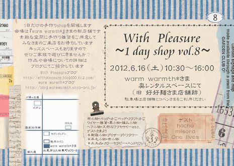 vol.8ブログ用