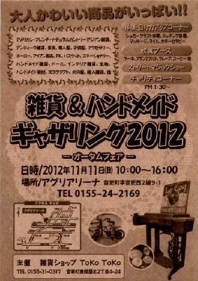 20121101073745fb2.jpg