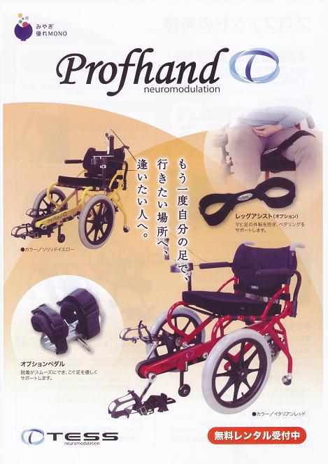 足こぎ車椅子表