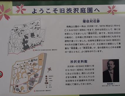 200 渋沢庭園