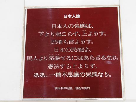 182 日本人