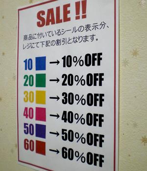 blog-sale2.jpg