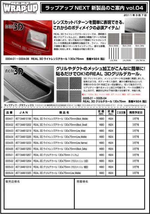 dm_lens_grill_convert_20110308164056.jpg