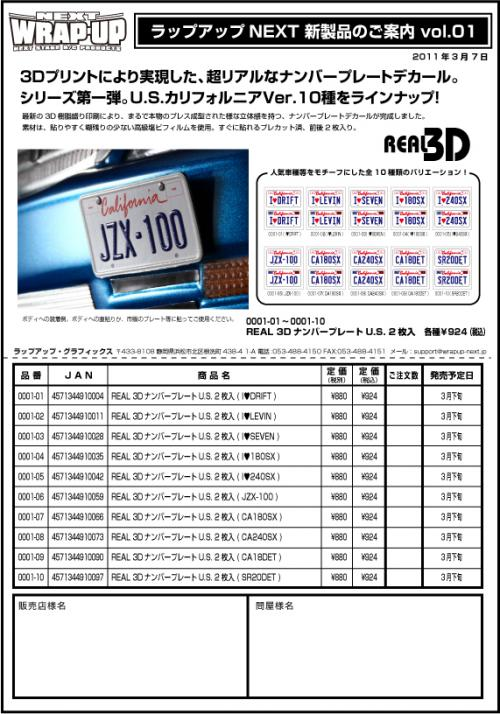 dm_number_convert_20110308163438.jpg
