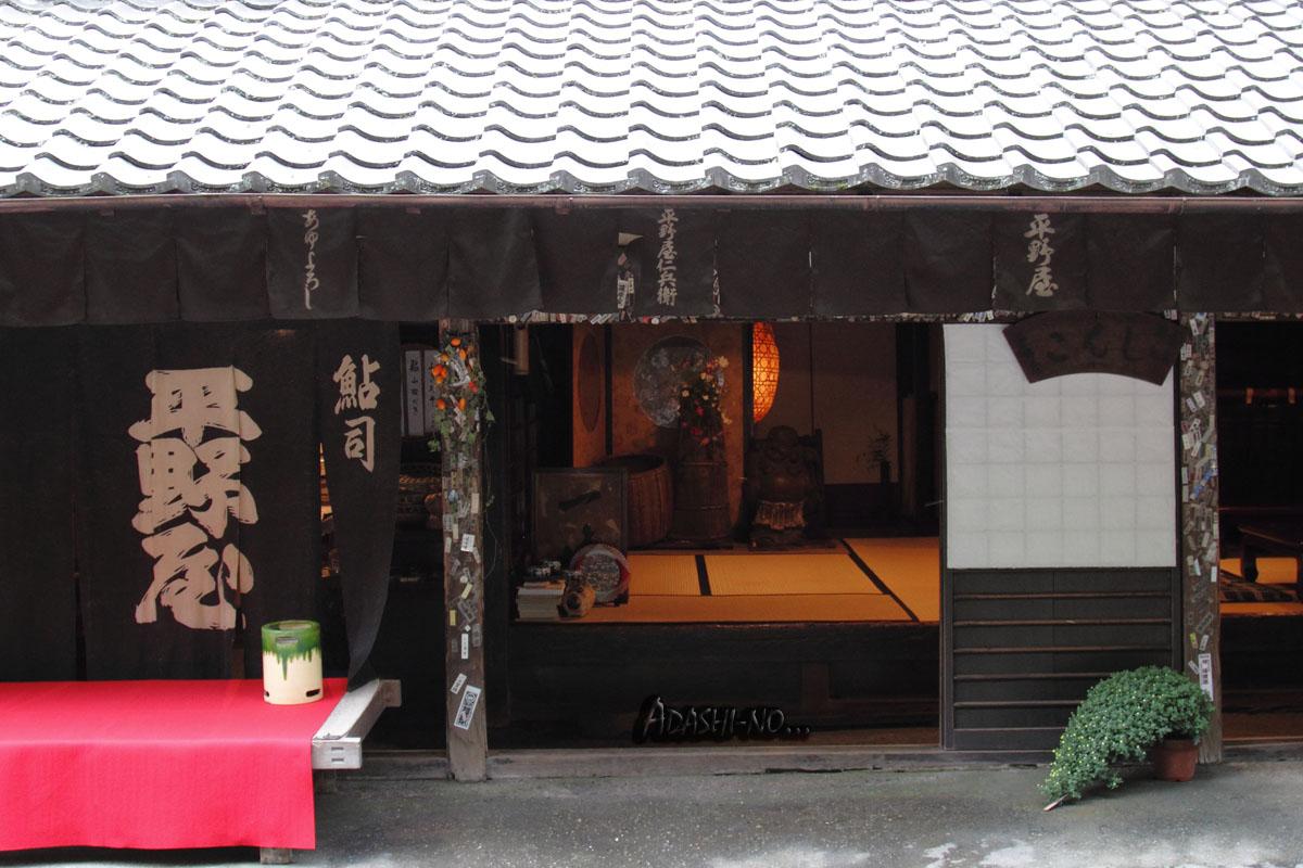 adshino004.jpg