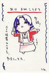 年賀状@しき