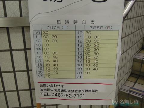 平塚12番 臨時