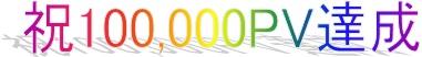 10万PV達成!