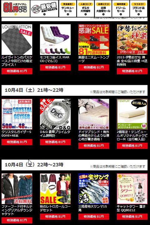 81円セール1