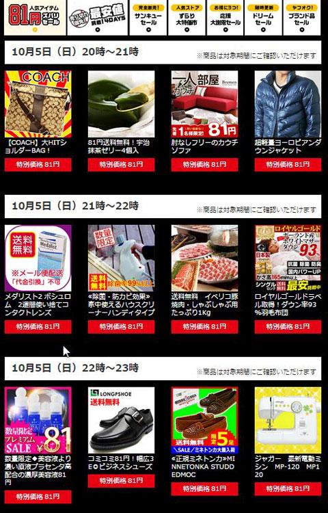 81円セール2