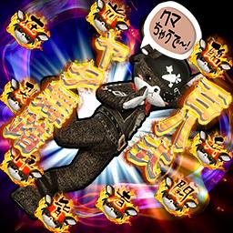 EOヤタ海賊団秘術