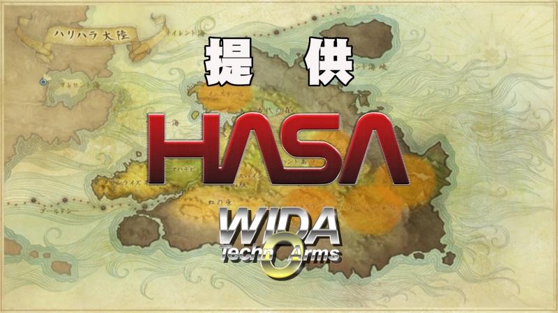 HASAxWTA提供