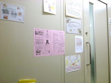 大阪府立呼吸器アレルギーセンター