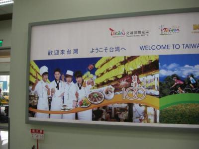 2011.4台湾11