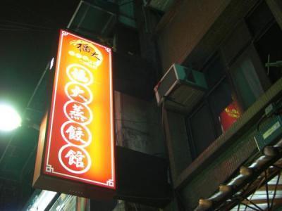 2011.4台湾21