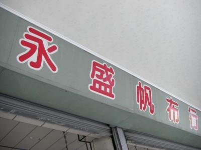 2012.8taiwan43