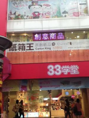 2012.8taiwan364