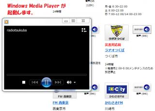 radio-tsukuba-3.png