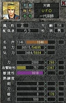力2000