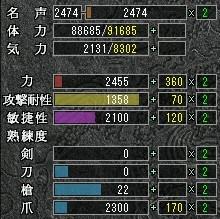 熟練2300