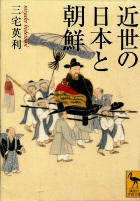 三宅英利『近世の日本と朝鮮』