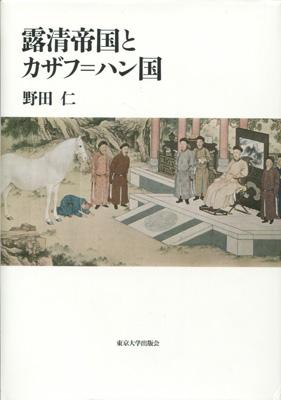 野田仁『露清帝国とカザフ=ハン国』