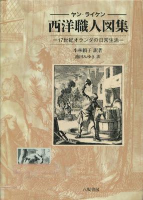 小林頼子&池田みゆき『ヤン・ライケン 西洋職人図集 17世紀オランダの日常生活』