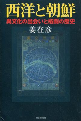 姜在彦『西洋と朝鮮 異文化の出会いと格闘の歴史』