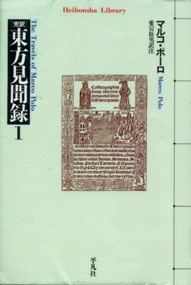マルコ・ポーロ『完訳 東方見聞録』第1巻
